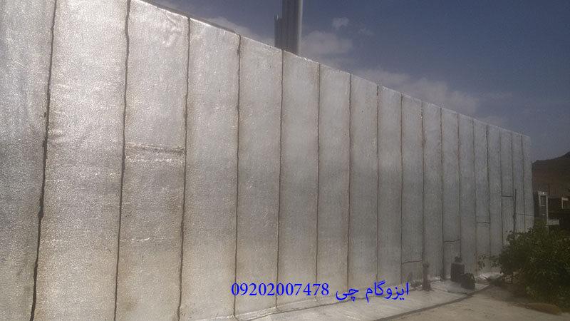 ایزوگام دیوار در بومهن